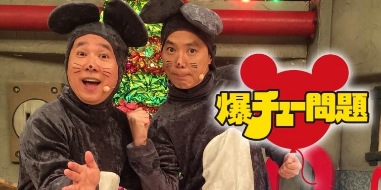 爆笑 ヒット パレード 田中