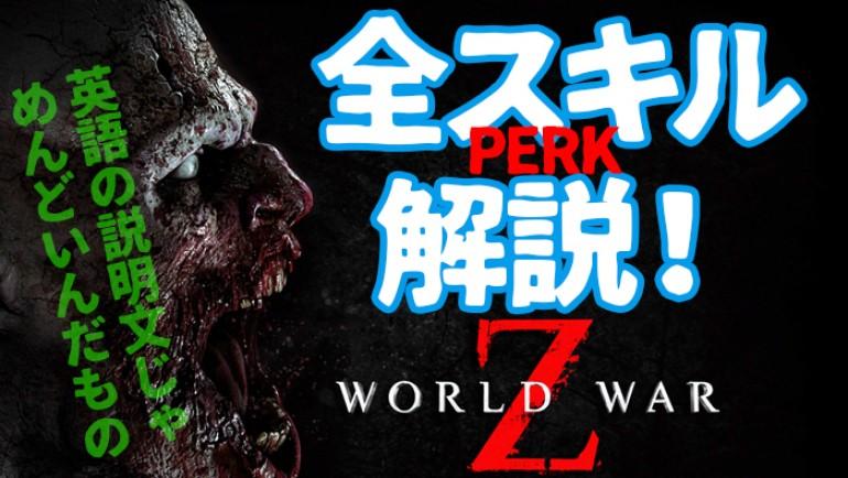 Z ps4 ウォー 攻略 ワールド
