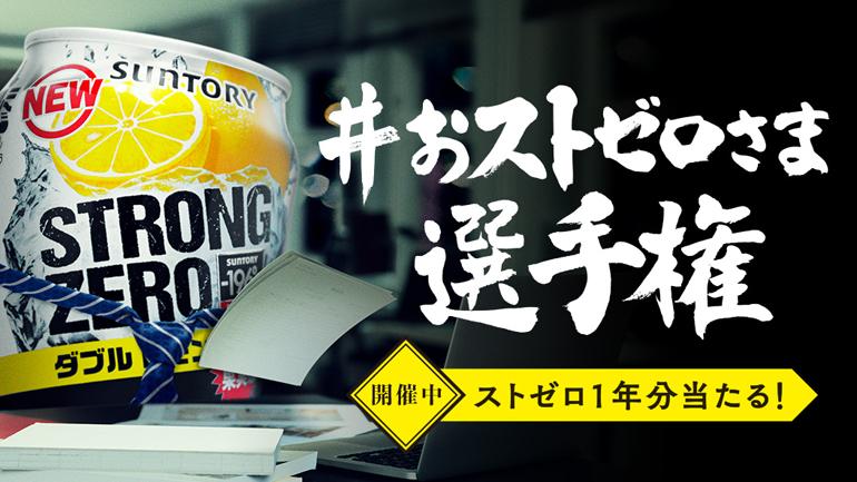 ストロング ゼロ キャンペーン サントリー