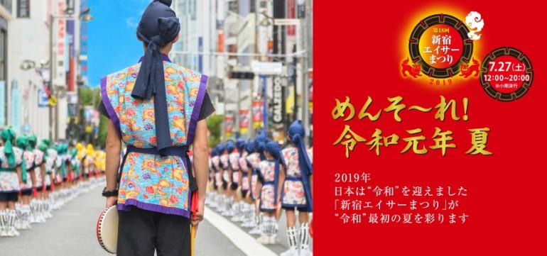 新宿 エイサー 祭り