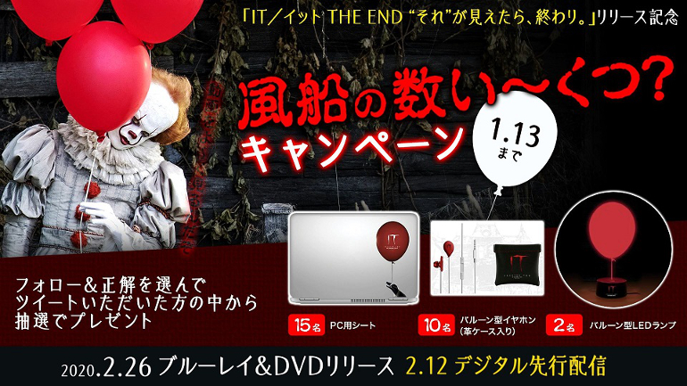 it イット the end それ が 見え たら 終わり