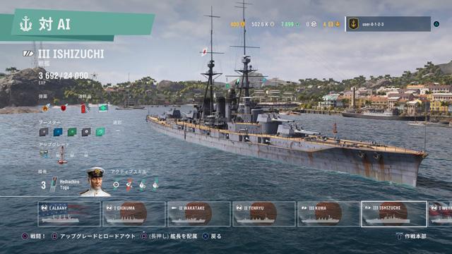 攻略】いまから始める『World of Warships: Legends』(PS4